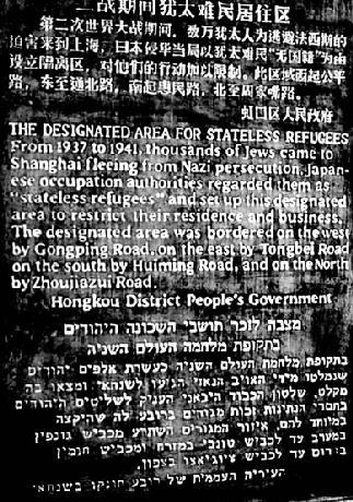 Shanghai's amazing Jewish community